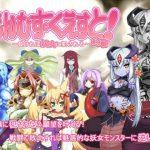 Monmusu Quest! Zenshou ~Makereba Youjo ni Okasareru~ [RPG] – Español – Mega – Mediafire