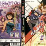Ai Shimai Tsubomi… Yogoshite Kudasai – [2/2] – Sin Censura – Español – Mega – Mediafire